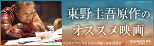 東野圭吾原作の実写化されたオススメ映画