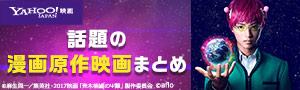 『斉木楠雄のΨ難』公開記念 話題の漫画原作映画まとめ
