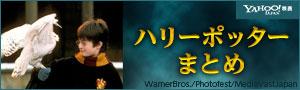 ハリーポッターシリーズ全8作をあらすじとユーザーレビューで総まとめ