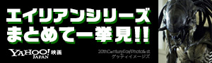 シリーズ最新作「エイリアン:コヴェナント」を見る前に過去作をまとめて一挙見!!