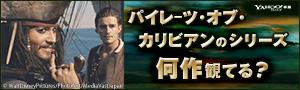 パイレーツ・オブ・カリビアン新作公開!シリーズ何作観てる?