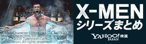 X-MENシリーズを時系列順に並べるとこうなる! 最新作「LOGAN/ローガン」に紐づく過去作まとめ