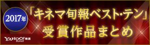 2017年「キネマ旬報ベスト・テン」受賞作品まとめ