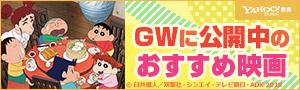 GWは映画を観に行こう!公開中のおすすめ作品