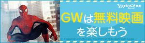 『スパイダーマン』や『容疑者Xの献身』も!GWは無料映画を楽しもう