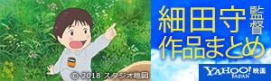 3年ぶり新作「未来のミライ」公開記念 細田守監督作品まとめ
