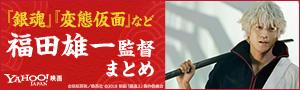 小栗旬&菅田将暉出演『銀魂2』公開記念 福田雄一監督の作品まとめ