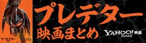 武士道を持ち合わせた超好戦的ハンター『プレデター』の映画まとめ