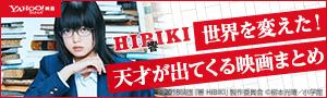 欅坂46平手友梨奈主演『響-HIBIKI-』公開記念 実在した天才の映画まとめ