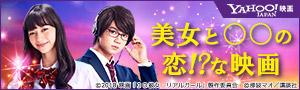 中条あやみ主演『3D彼女 リアルガール』公開記念 美女と〇〇の恋!?な映画