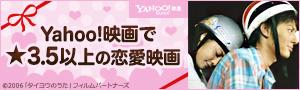TSUTAYA映画通が選ぶ!Yahoo!映画で星3.5以上の恋愛映画