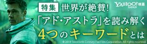 「アド・アストラ」GYAO!特集
