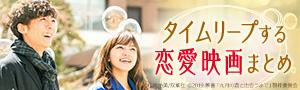 映画『九月の恋と出会うまで』公開記念 タイムリープする恋愛映画まとめ