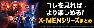 『X-MEN:ダーク・フェニックス』公開記念!コレを見ればより楽しめるX-MENシリーズまとめ