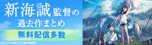 『天気の子』公開記念!新海誠の作品まとめ