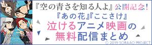 『空の青さを知る人よ』公開記念! 『あの花』『ここさけ』など泣けるアニメ映画の無料配信まとめ