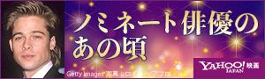 Yahoo!映画の第92回アカデミー賞2020特集。