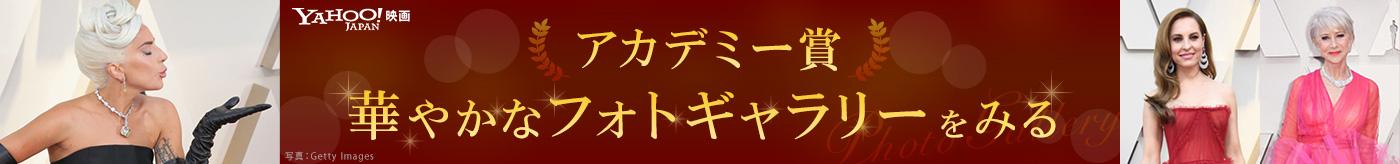 第92回アカデミー賞特集2020 | Academy Awards 2020 - Yahoo!映画