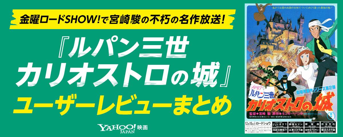 金ローで宮崎駿の不朽の名作『ルパン三世 カリオストロの城』が放送! ユーザーレビューまとめ