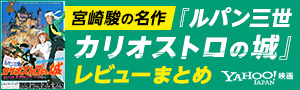 金曜ロードSHOW!で宮崎駿の不朽の名作『ルパン三世 カリオストロの城』が放送! ユーザーレビューまとめ