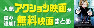 人気アクション映画が続々追加! 無料映画を観て毎日くじが引けるキャンペーン