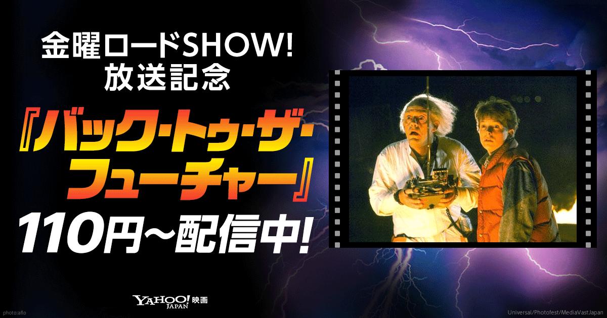 金曜ロードSHOW! 放送記念 『バック・トゥ・ザ・フューチャー』 110円~ 配信中!