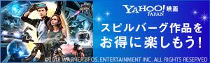 スピルバーグ作品&『レディ・プレイヤー1』登場作品をお得に楽しもう!