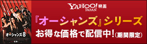 『オーシャンズ8』地上波放送!シリーズ全作が期間限定のお得な価格で配信中!