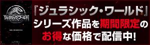 『ジュラシック・ワールド/炎の王国』が地上波初放送!シリーズ作品を期間限定のお得な価格で配信中!