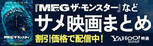 『MEG ザ・モンスター』がテレビ放送!夏に観たいサメ映画まとめ 関連作を割引価格で配信中!