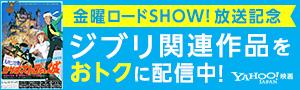 金曜ロードSHOW!放送記念 ジブリ関連作をおトクに配信中!