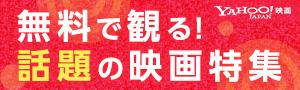 ジャンルいろいろ 無料で観る!話題の映画特集(ズバトク)