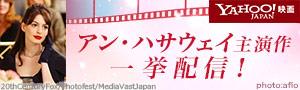 金曜ロードSHOW!放送『プラダを着た悪魔』放送記念 アン・ハサウェイ主演作 一挙配信!