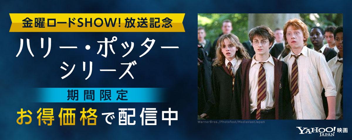 金曜ロードSHOW!『ハリー・ポッターシリーズ』放送記念