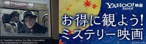 秋の夜長に…お得に観よう! ミステリー・サスペンス映画まとめ