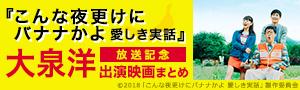 『こんな夜更けにバナナかよ 愛しき実話』放送記念! 大泉洋出演映画まとめ