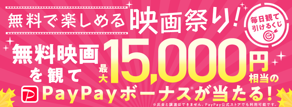 無料映画を観て最大15,000円相当のPayPayボーナスライトが当たる!