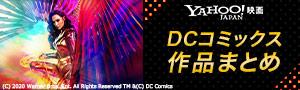 『ワンダーウーマン 1984』公開記念! DCコミックス作品をイッキ見しよう!