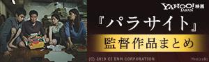アカデミー賞『パラサイト』地上波初登場! ポン・ジュノ監督と主要キャスト作品まとめて配信!
