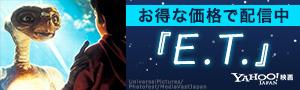 お得な価格で配信中 S・スピルバーグ監督 不朽の名作映画『E.T.』大絶賛のユーザーレビューまとめ