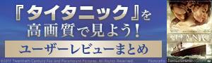 ディカプリオ&K・ウィンスレット『タイタニック』を<高画質>で見よう! ユーザーレビューまとめ