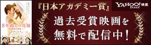 「日本アカデミー賞」過去受賞映画を無料で配信中!