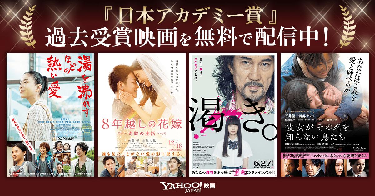 『日本アカデミー賞』今なら無料で観られる過去受賞映画まとめ
