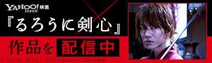 『るろうに剣心』新作公開記念!実写版『るろうに剣心』シリーズ作品を期間限定で割引配信