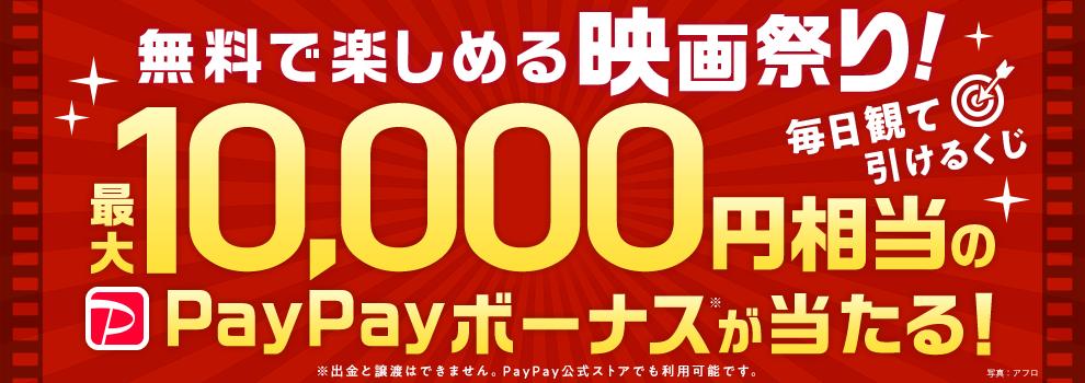 最大10,000円相当のPayPayボーナスが当たる!