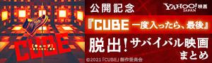 『CUBE 一度入ったら、最後』公開記念!脱出!サバイバル映画まとめ
