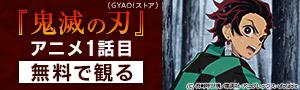 『鬼滅の刃』アニメ1話無料