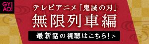テレビアニメ「鬼滅の刃」無限列車編を観る(GYAO!)