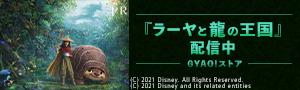 『ラーヤと龍の王国』配信中