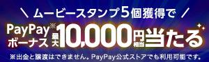PayPayボーナスが当たる! ムービースタンプ
